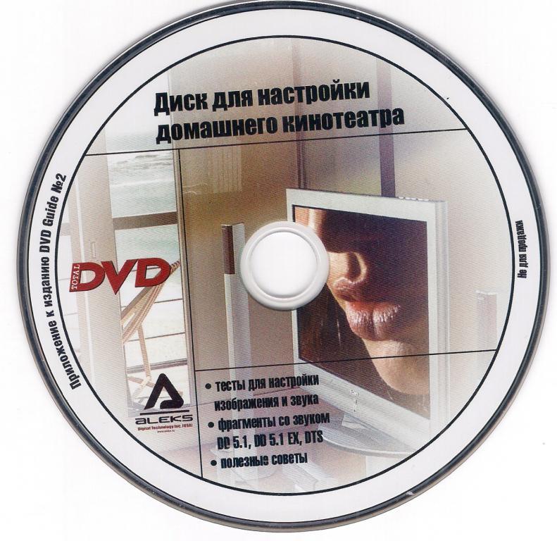 Диск для настройки домашнего кинотеатра, DVD-диск к журналу DVD Guide №2 (без коробки) /01/