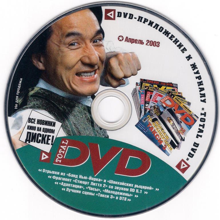 DVD-приложение к журналу Total DVD 04/2003, DVD-диск (без коробки) /01/