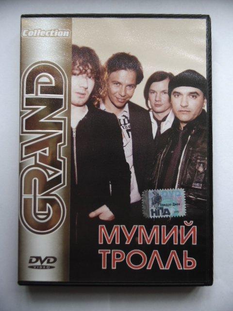 МУМИЙ ТРОЛЛЬ ( GRAND) Collection.
