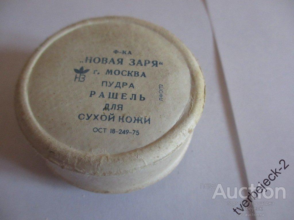Пудра Сирень СССР есть содержимое Винтаж Косметика СССР