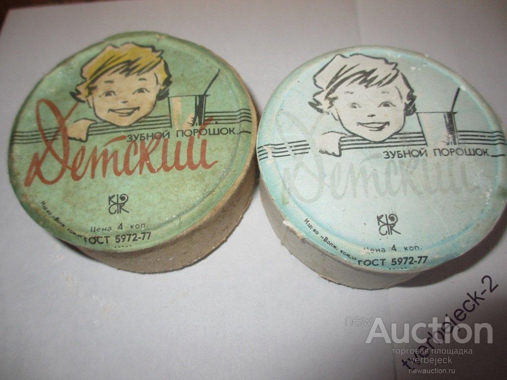 Зубной порошок детский  есть содержимое Винтаж Косметика СССР 2 шт.