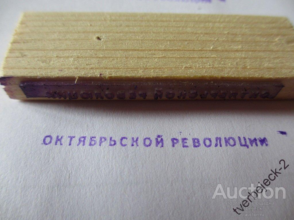 Печать штамп  Октябрьской революции