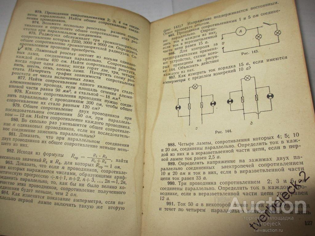 Гдз физике демкович
