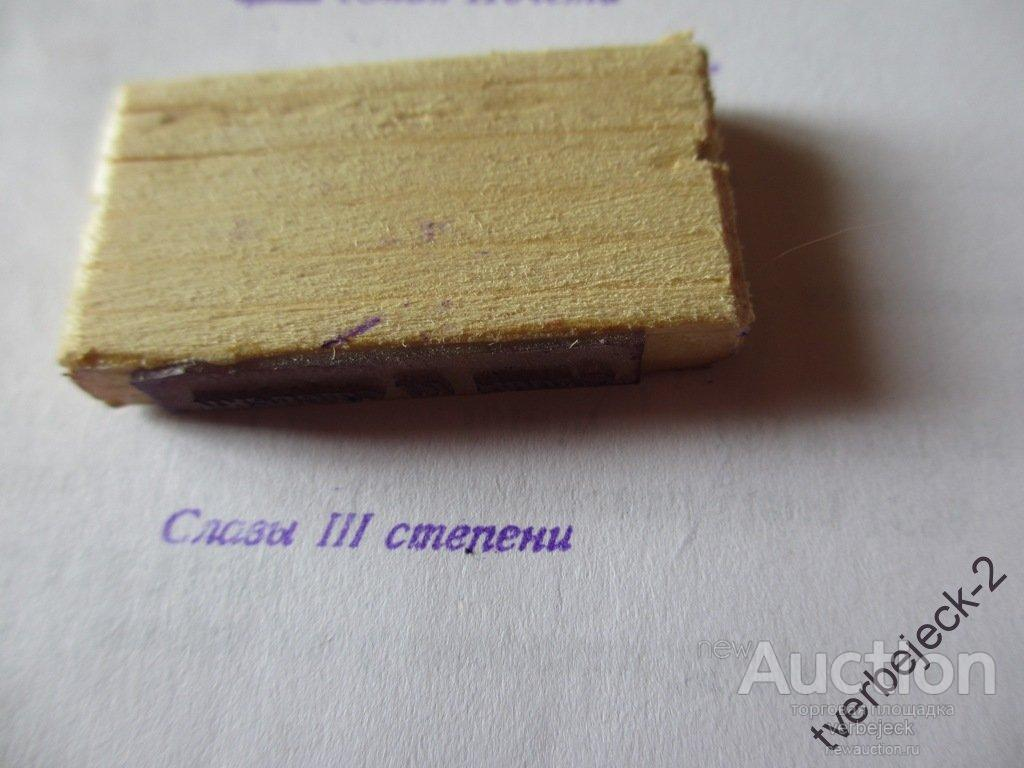 Печать штамп  Славы 3 степени
