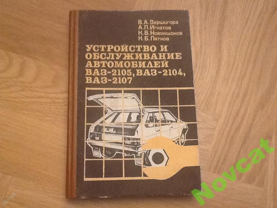 Книга УСТРОЙСТВО И ОБСЛУЖИВАНИЕ ВАЗ-2105,2104,2107