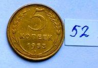 5 копейки  1953 г  MS 63.превосходная и красивая  ДЛЯ КОЛЛЕКЦИИ .