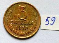 3 копеек 1970 г