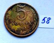 5 копеек 1961 г .