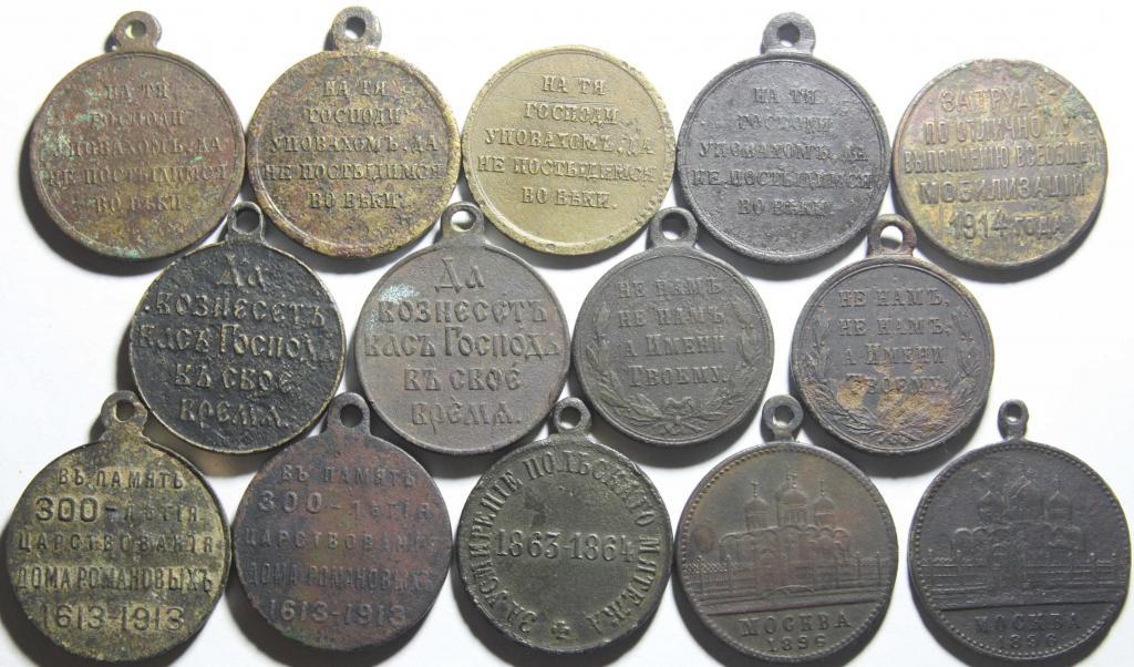Медали, кресты, знаки. Царизм. Оригиналы! 19 предметов + Советы. Цена за все.