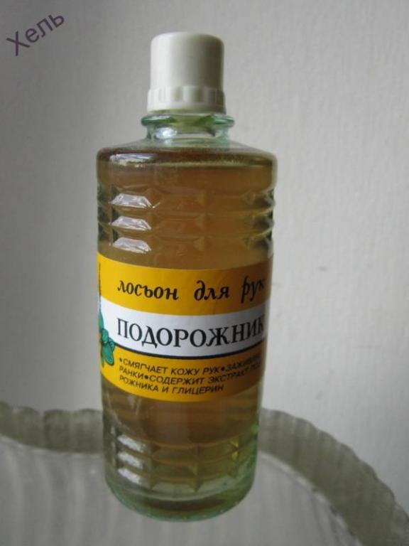 Лосьон для рук Подорожник Уральские самоцветы Екатеринбург винтаж