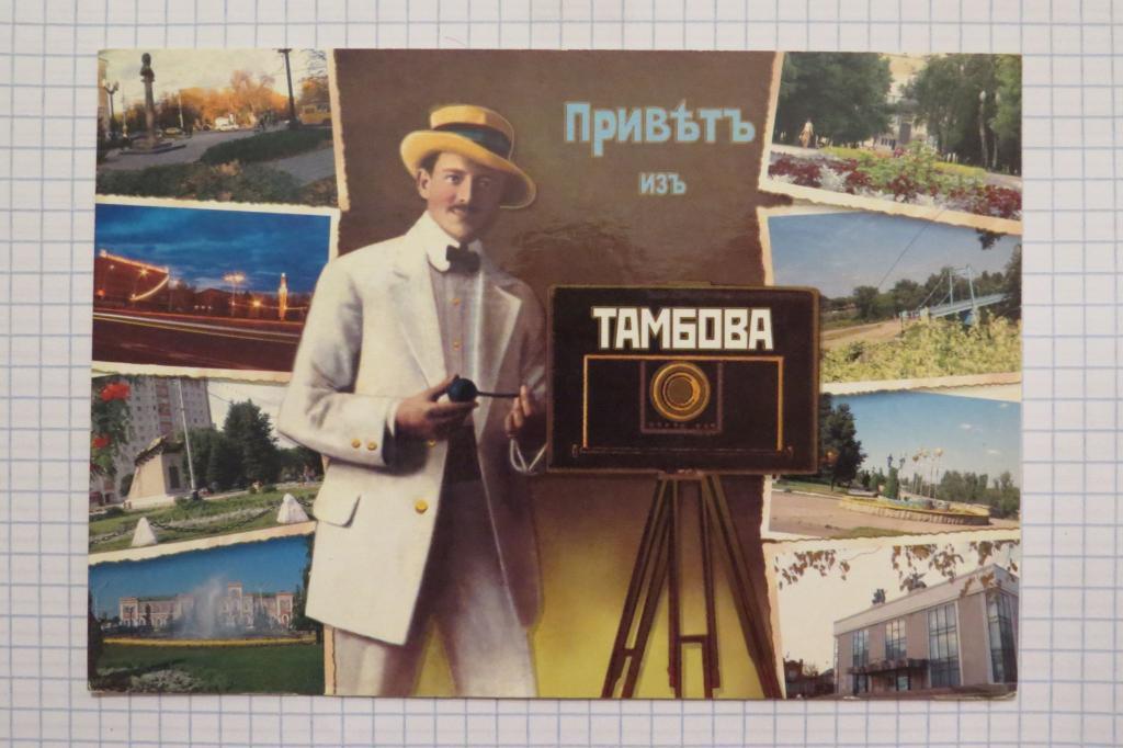 красивые открытки тамбов время, частности, использовался