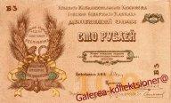 Банкнота 100 рублей образца 1918г. Северо-Кавказская Советская Социалистическая Республика