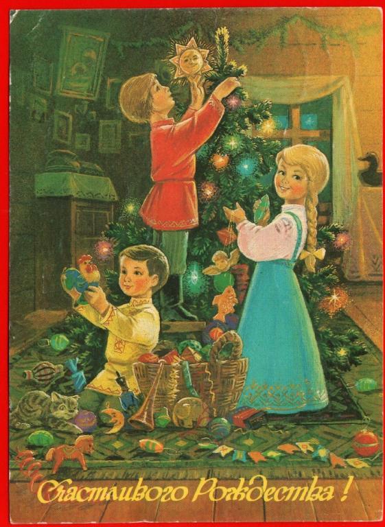 Вставить открытку, открытка 1992 года зарубин с рождеством цена
