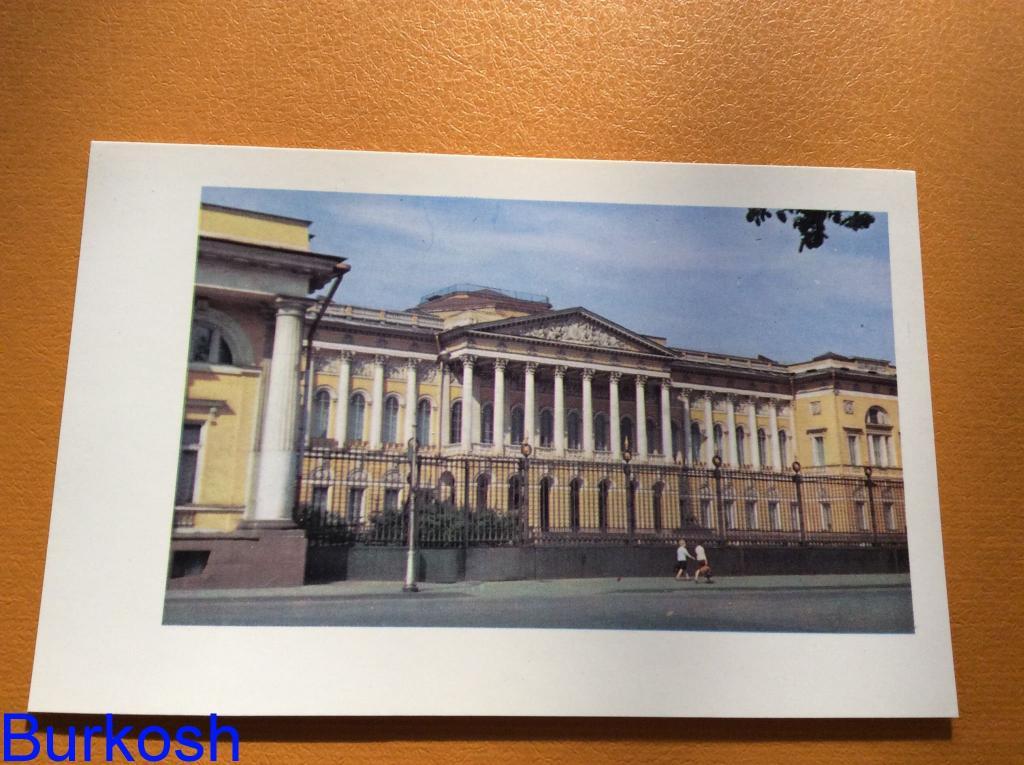 Открытки русский музей