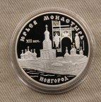 Юрьев монастырь Новгород 3 рубля 1999 серебро 31.1  !!!