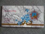Годовой Набор 1995-50 лет Победы в буклете-Редкий-ОРИГИНАЛ-RAR!!!