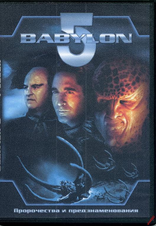 Диск Вавилон 5