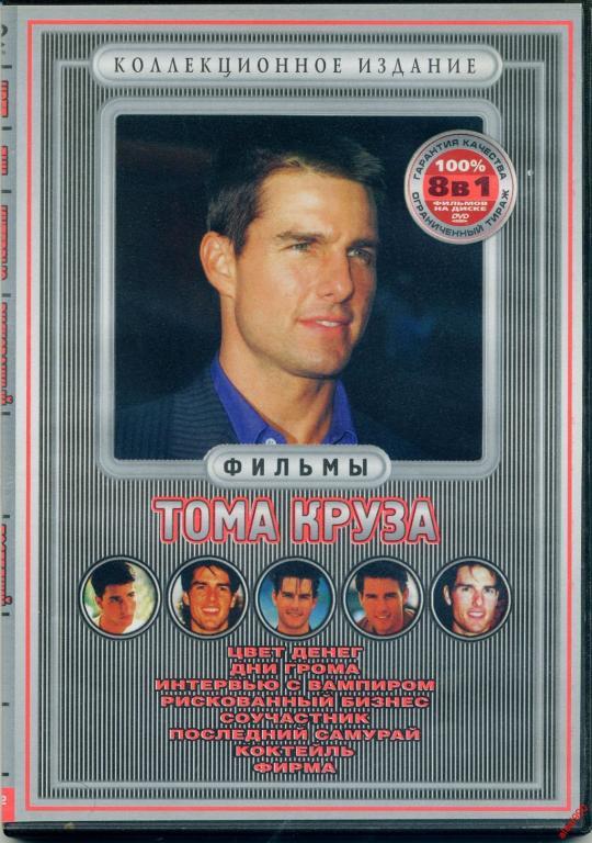 DVD диск Том Круз (8в1)
