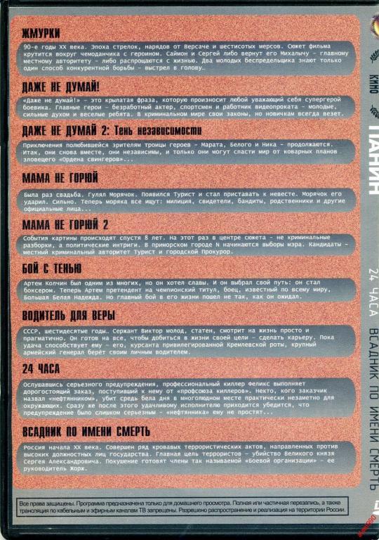 DVD диск Андрей Панин (9в1)