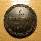 5 КОПЕЕК 1809 КМ Биткин #425 (R1) Петров - 5 руб. Ильин -3 руб. СТАРТ С РУБЛЯ