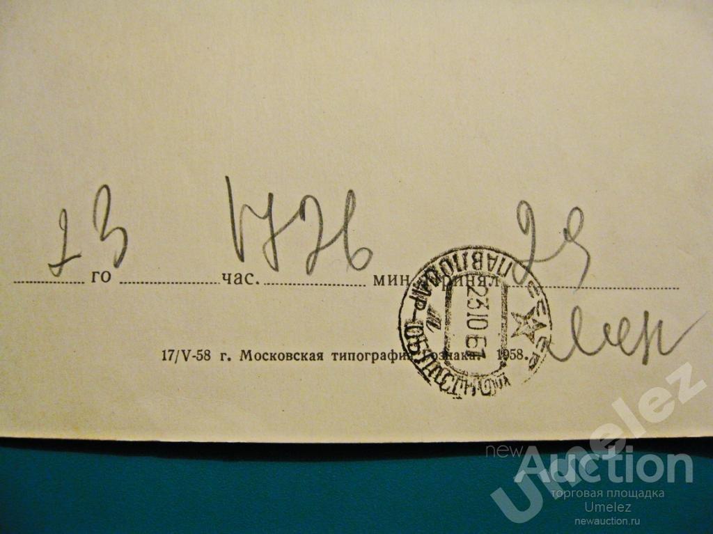 Телеграмма к 7 ноября (Минсвязи СССР, 1958 г.)