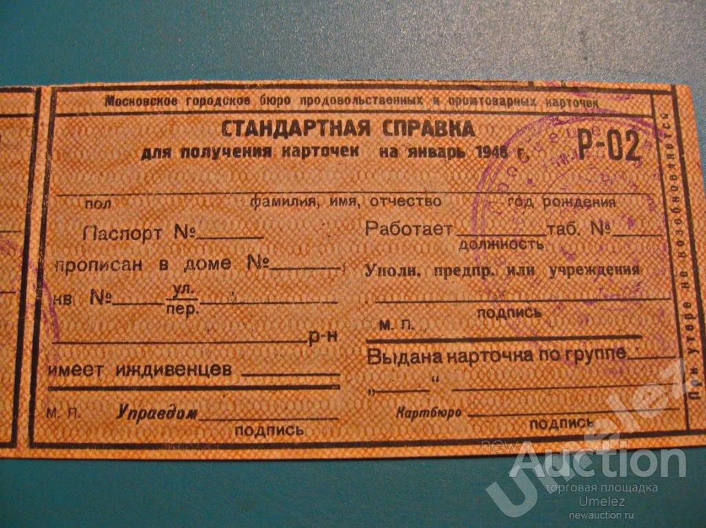 Справка для получения карточек. Москва, январь1948 г.