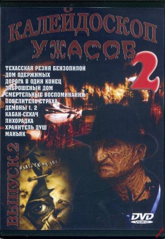 Dvd диск сборник фильмов ужасов 12в1