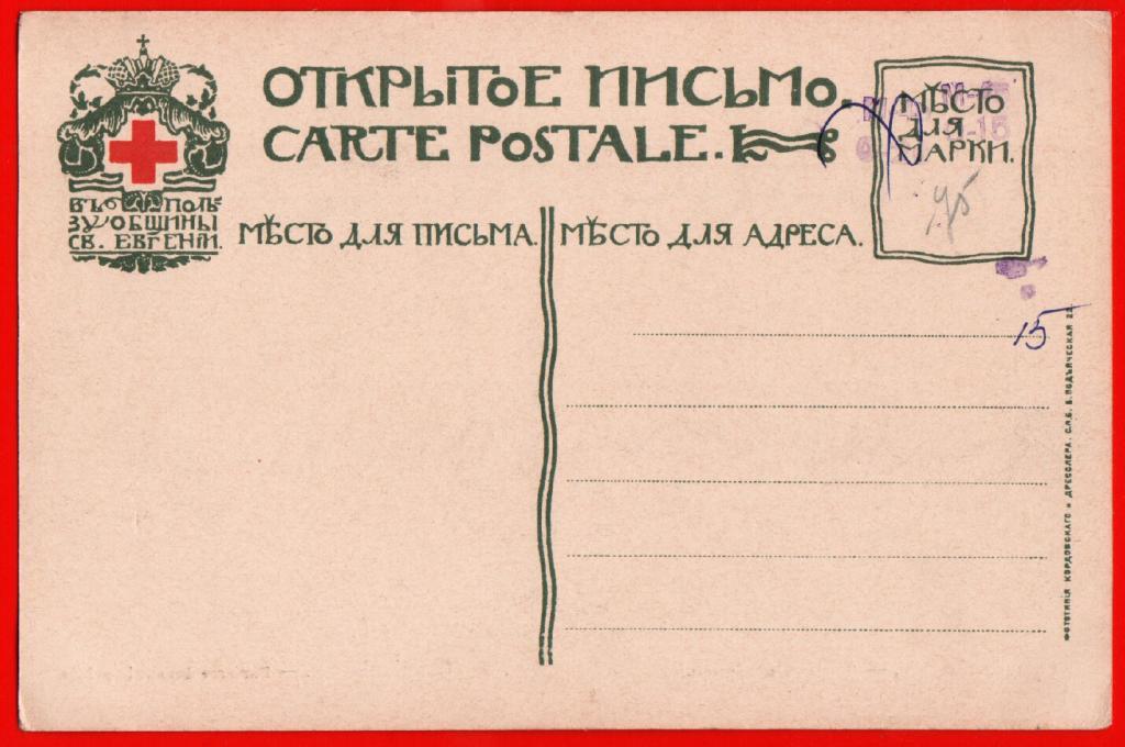 Община св.евгении открытки