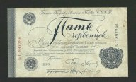 5 червонцев 1928 г