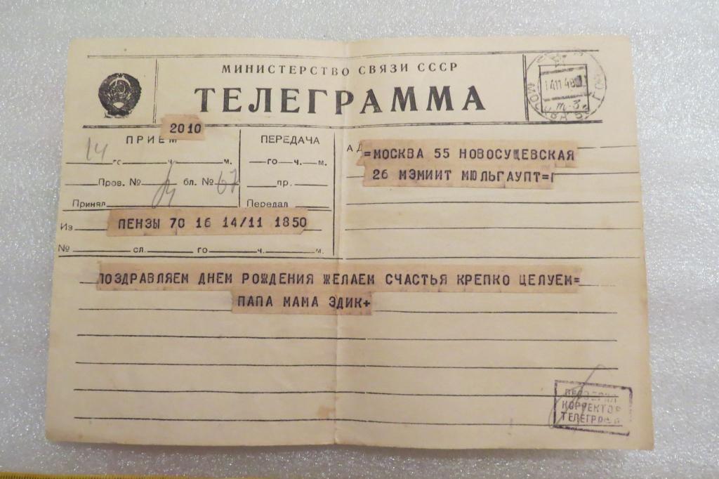 Все супер, чем отличаются протоколы отправки поздравительной открытки телеграммы почтовой посылки