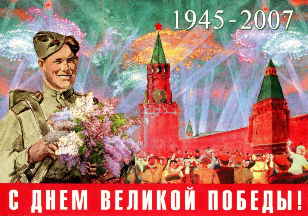 Советские открытки с днем победы 9 мая фото, открытки доброй