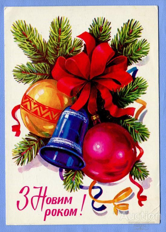 Открытки, открытки с новым годом по украински