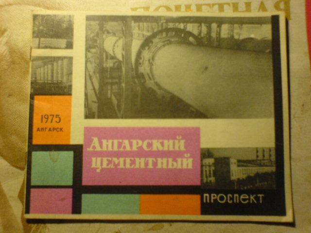 Ангарский цементный завод  проспект