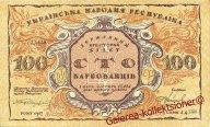 100 Карбованцев 1917 год Украинская Народная Республика RRR (КОПИЯ)