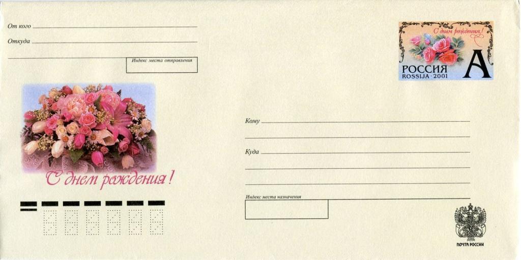 Вылупившийся, почтовый адрес на открытке