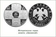 Дионисий 100 рублей 2002 серебро 1 килограмм  Тираж 500 !!!