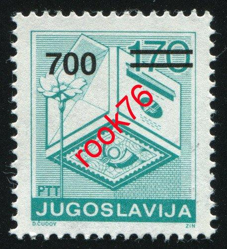 23559 Надпечатка Югославия почтовая марка чистая