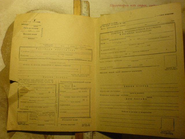Почтовый перевод наложенного платежа. Почта СССР