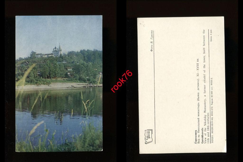 Открытка, гороховец открытки