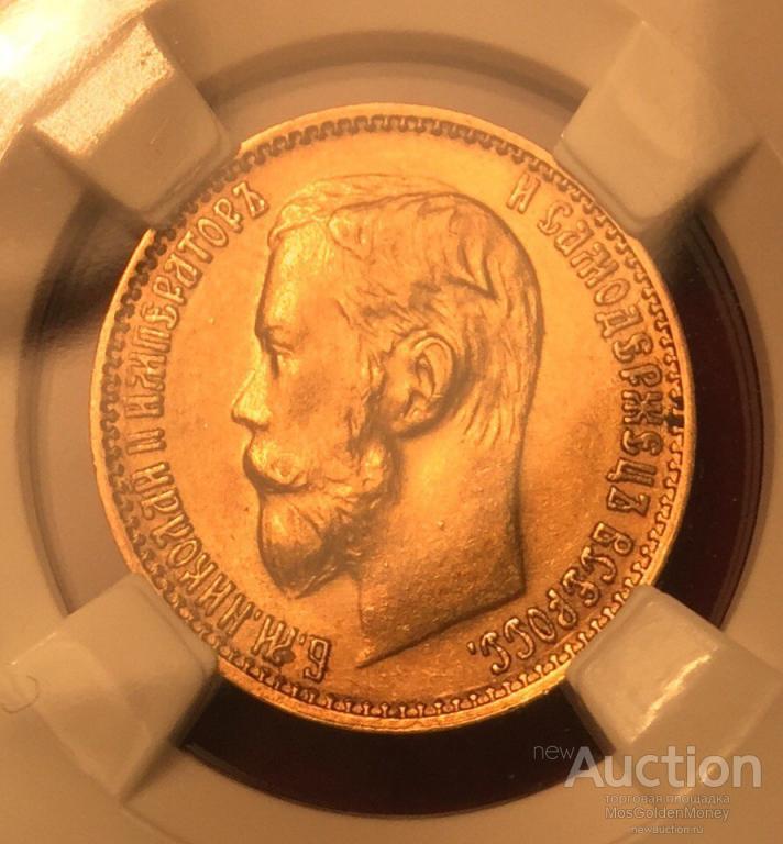 Золотая монета 5 рублей 1899 Николай II, ФЗ, В СЛАБЕ MS62, Au900,С РУБЛЯ!