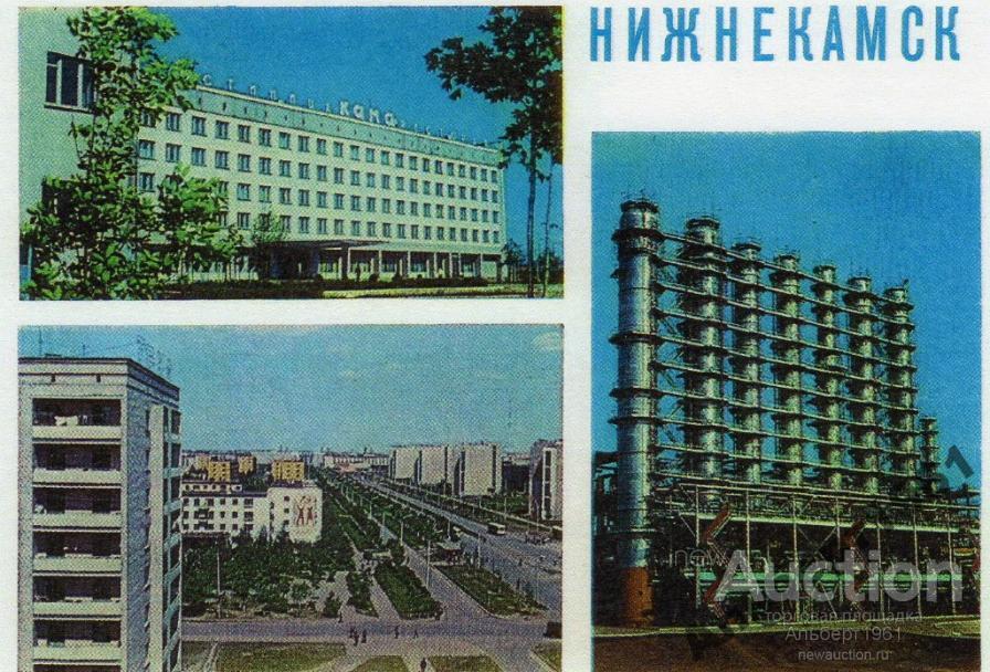 Дом, открытки из нижнекамска