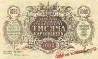1000 Карбованцев 1918 год Знак Державної Скарбниці. 1 выпуск (КОПИЯ)