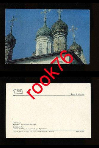Гороховец открытки