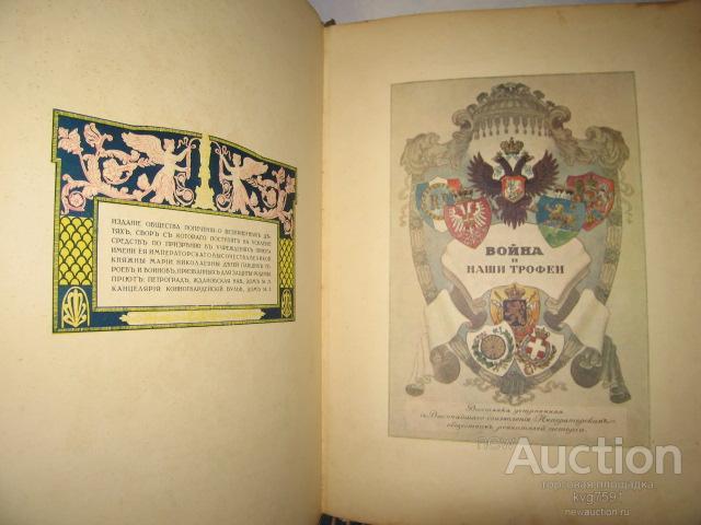 Война и наши трофеи: 1915г.