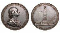 """Медаль """"В память открытия памятника Императору Петру I"""" 1852 года. Ag. 85,12 гр. d = 54мм."""