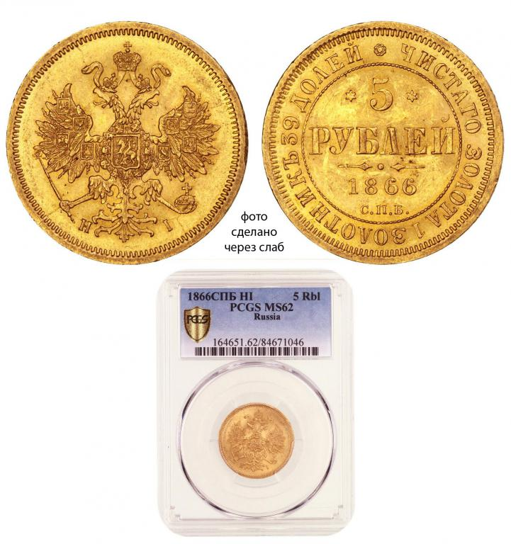 5 рублей 1866 СПБ-HI. В слабе PCGS MS62. Биткин # 14. Редкий год.