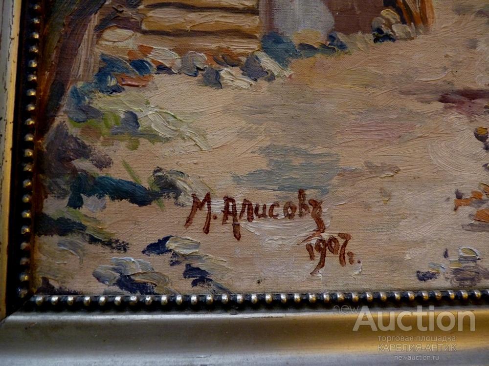 АЛИСОВ М.А.1907год.XXXL КАРТИНА.МАСЛО,ХОЛСТ,РАМА,РОССИЯ 88х68см,ПОКУПАЕМ!