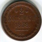 2 копейки 1858 года ВМ
