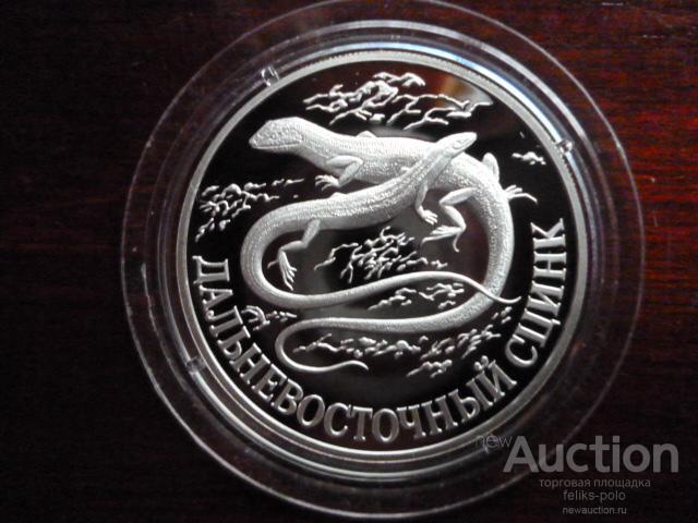 Красная Книга 1 рубль-1998-Пруф-Дальневосточный Сцинк