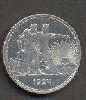 1 рубль 1924 ПЛ СССР серебро UNC